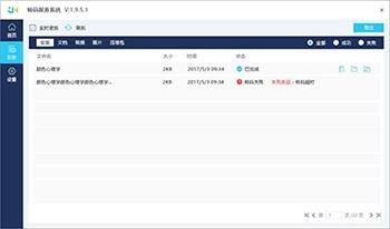 怒江捷弘转码系统/打印监控