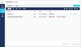捷弘转码系统/打印监控